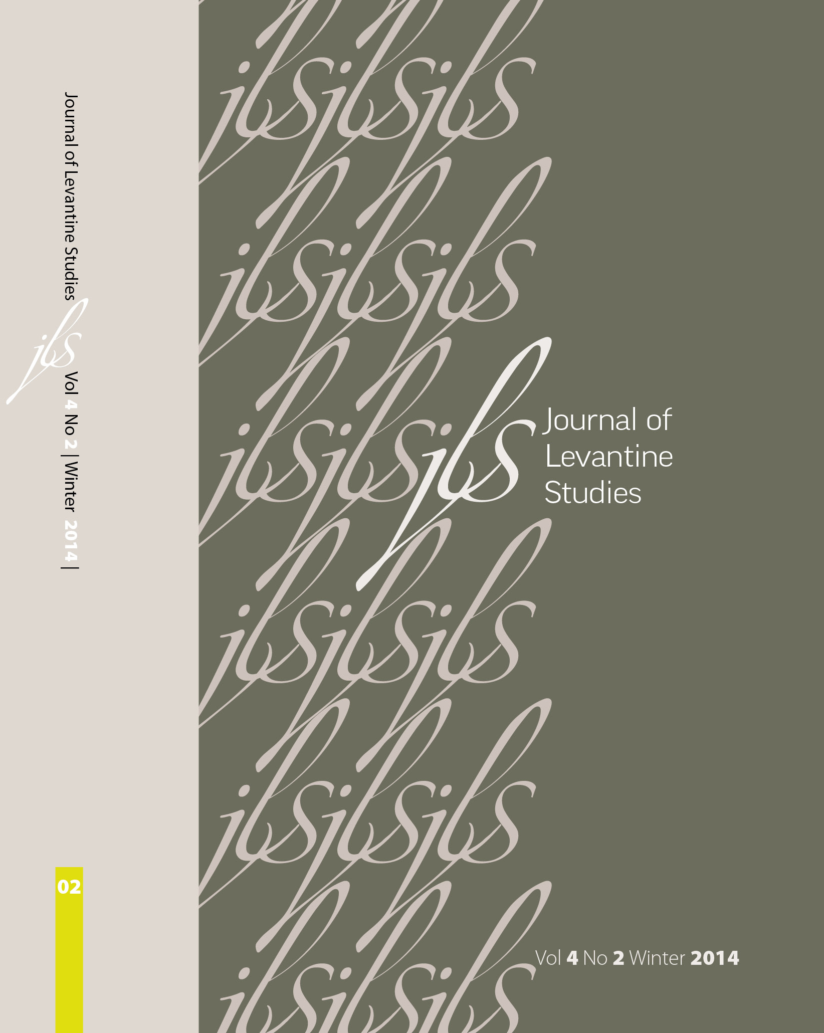 Islamic Legal Hybridity and Patriarchal Liberalism in the Shari'a Courts in Israel
